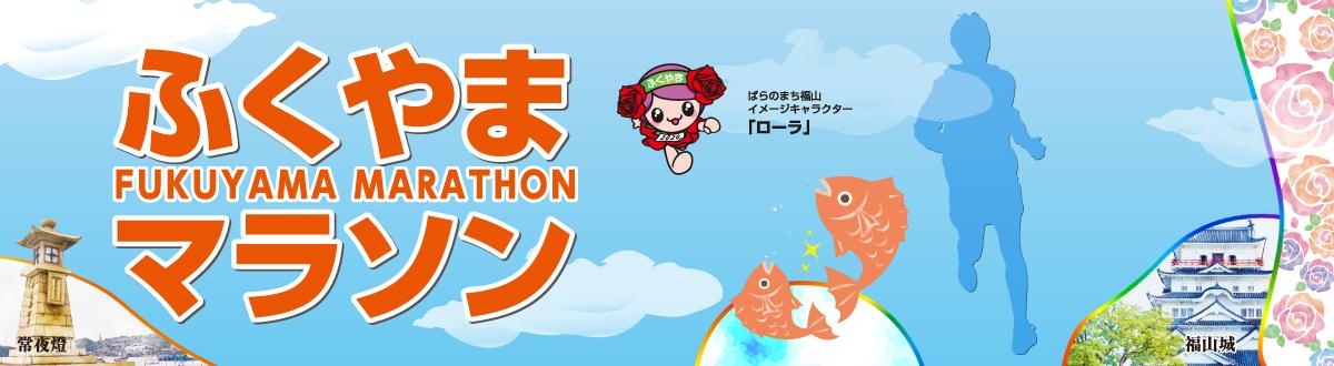 第39回ふくやまマラソン【公式】